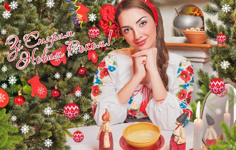 Поздравить с новым годом по-украински