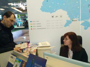 центр туристической информации, аэропорот Киев