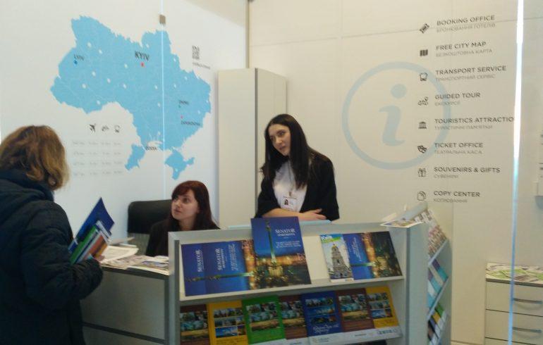 """центр туристической информации в аэропорту """"Киев"""""""