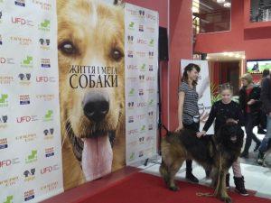 премьера фильма «Жизнь и цель собаки»