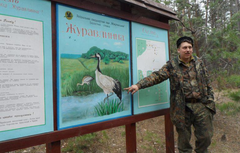 Андрей Сагайдак ведет по тропе «Журавлина»