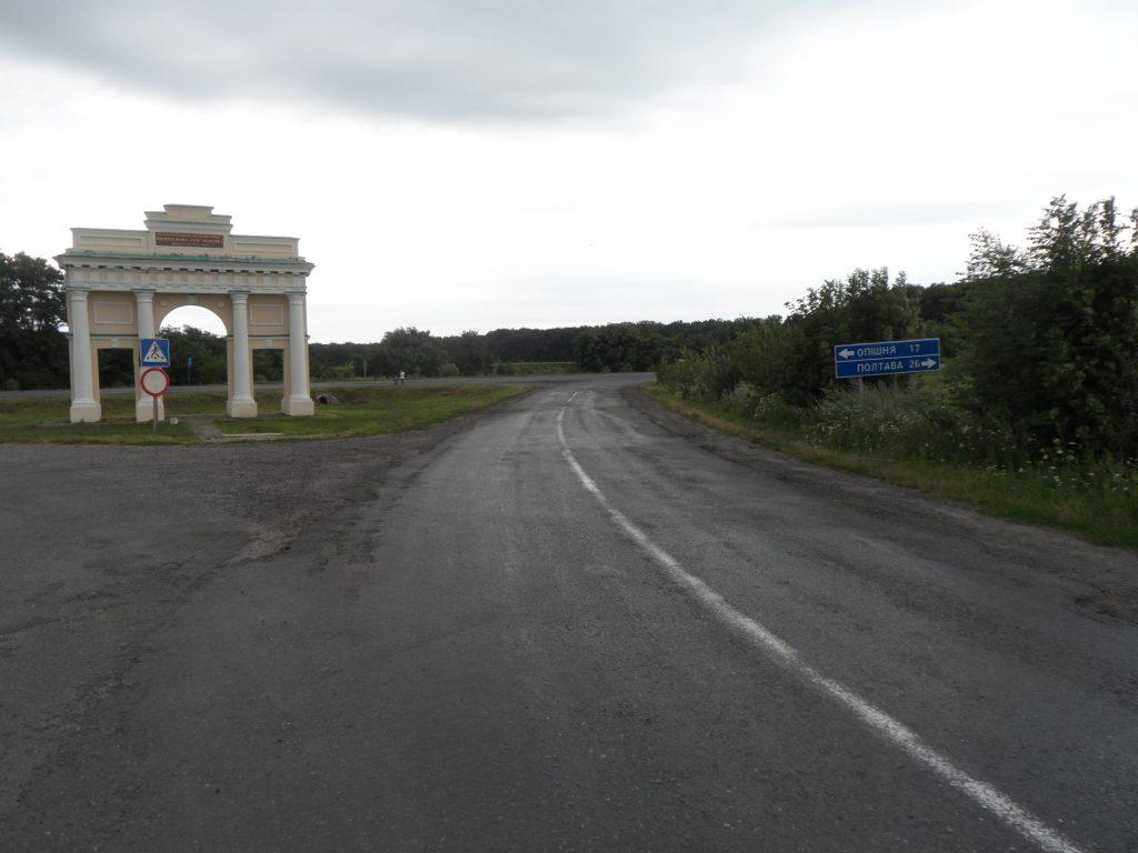 Триумфальная арка в Диканьке