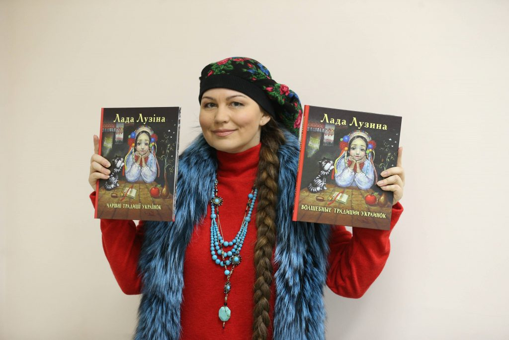 "Лада Лузина написала книгу ""Волшебные традиции украинок"""