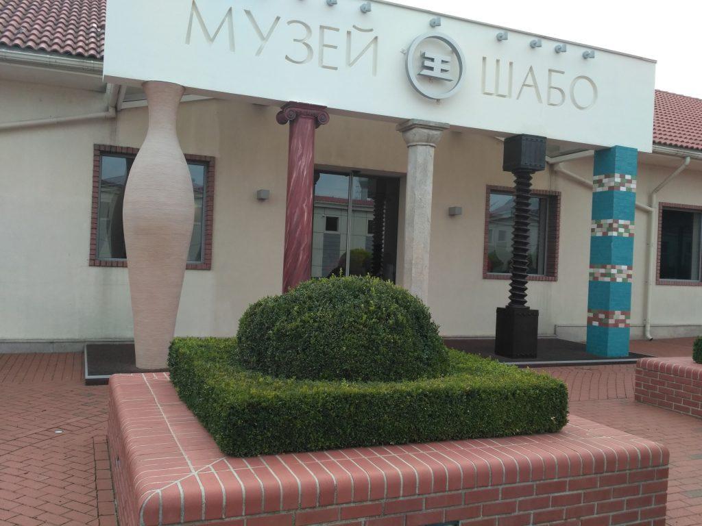 Центр культуры вина Шабо