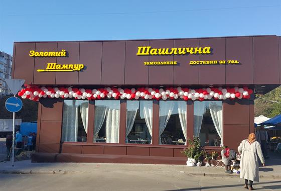 шашлычная Золотой Шампур