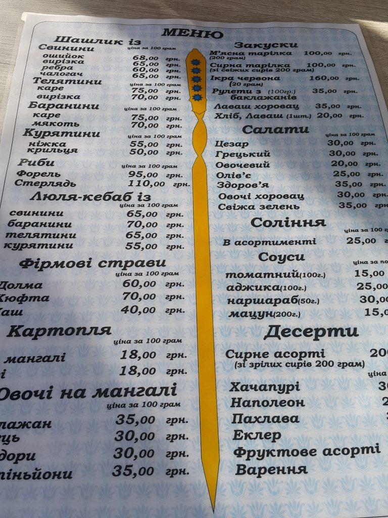 цены указаны в меню заведения Золотой Шампур