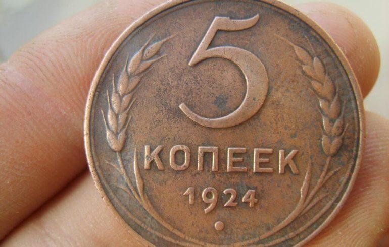 старая монета ссср