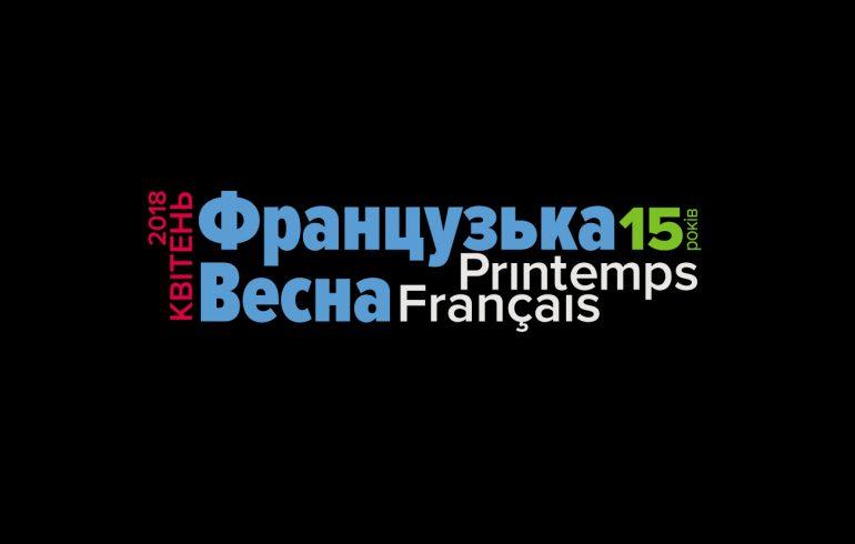 французская весна, фестиваль, кино, музыка