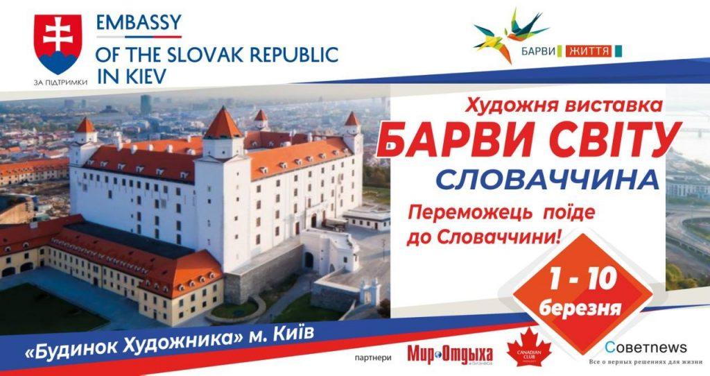 Словаччина, конкурс