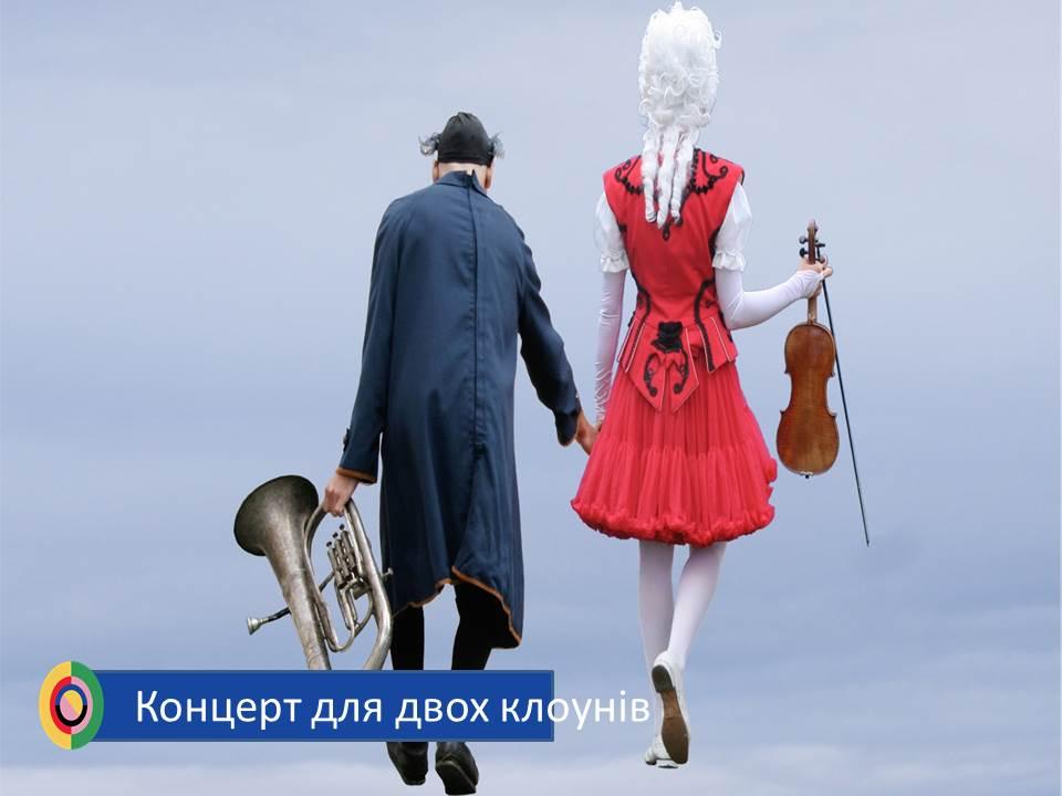 Спектакль «Концерт для двух клоунов»