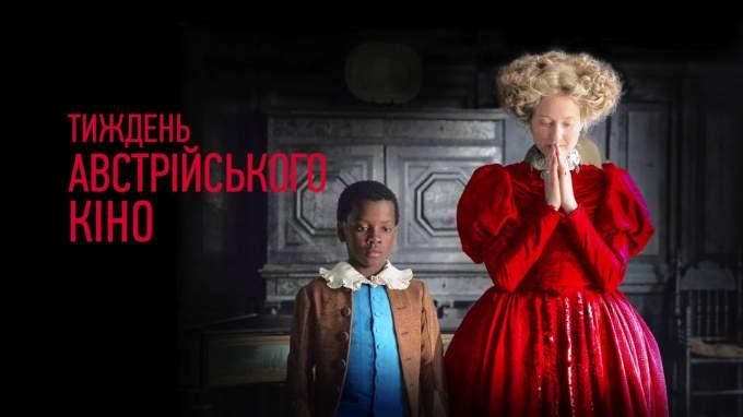 Иди и смотри: в Киеве началась неделя австрийского кино