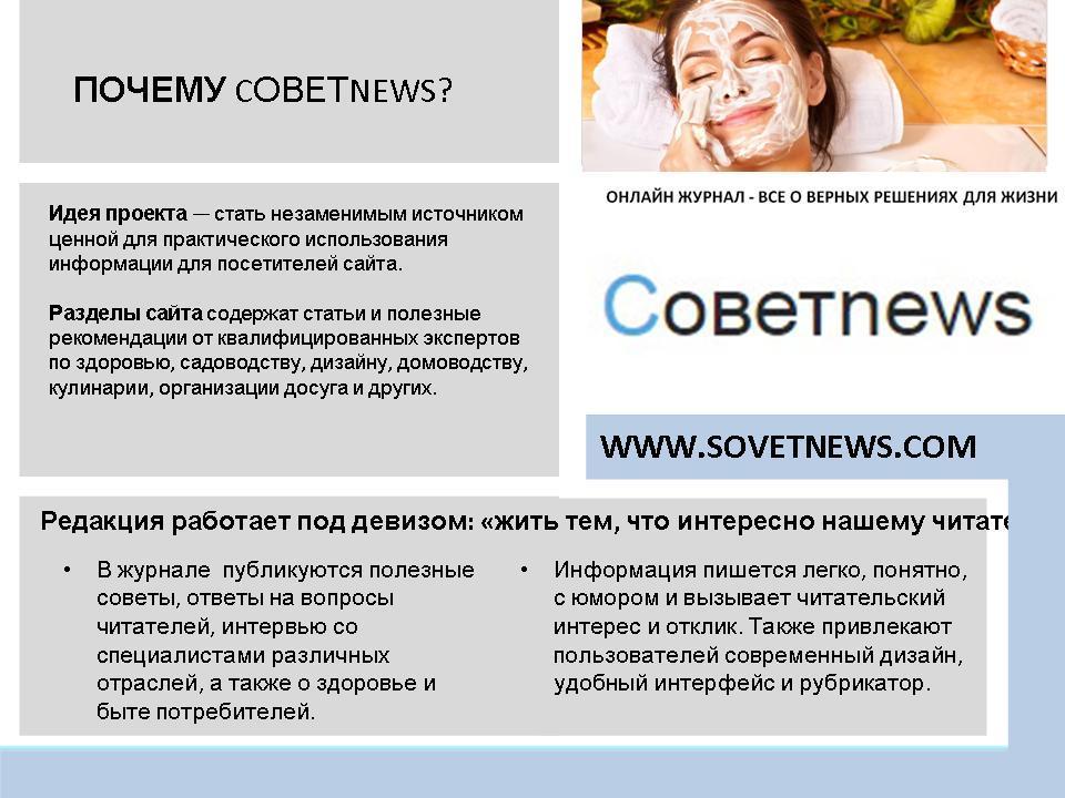 https://sovetnews.com