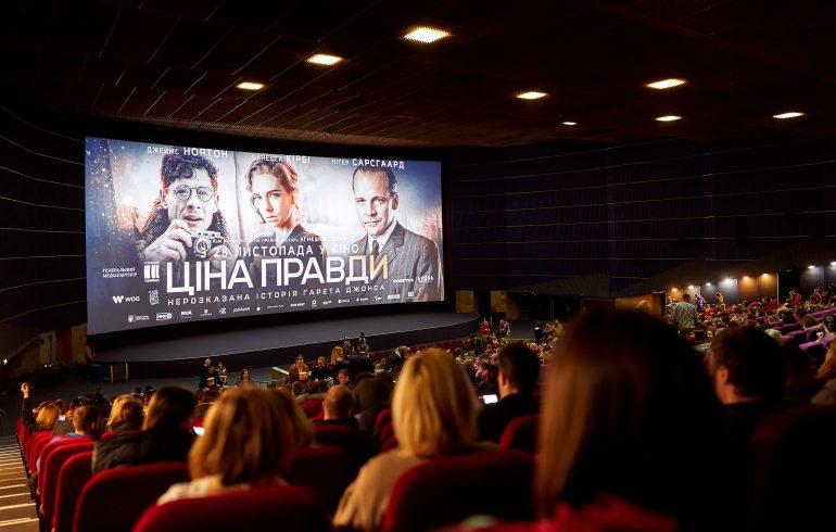 фильм Цена правда в украинском прокате