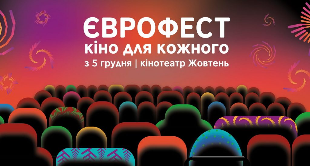 постер фестиваля Еврофест