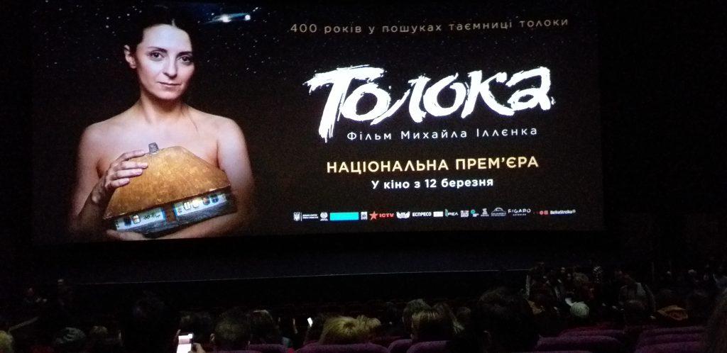 премьера фильма Толока  в кинотеатре
