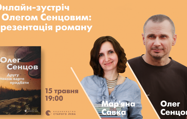 Олег Сенцов презентує новий роман онлайн