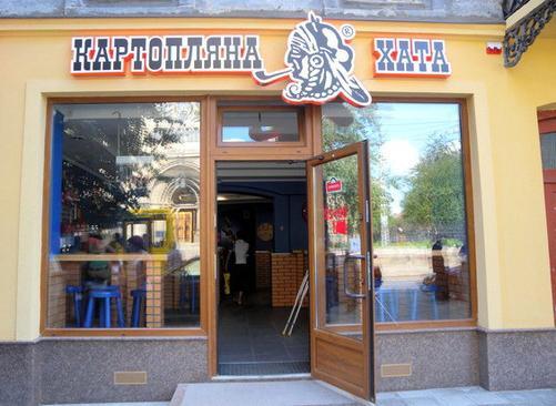 Картопляна Хата во Львове