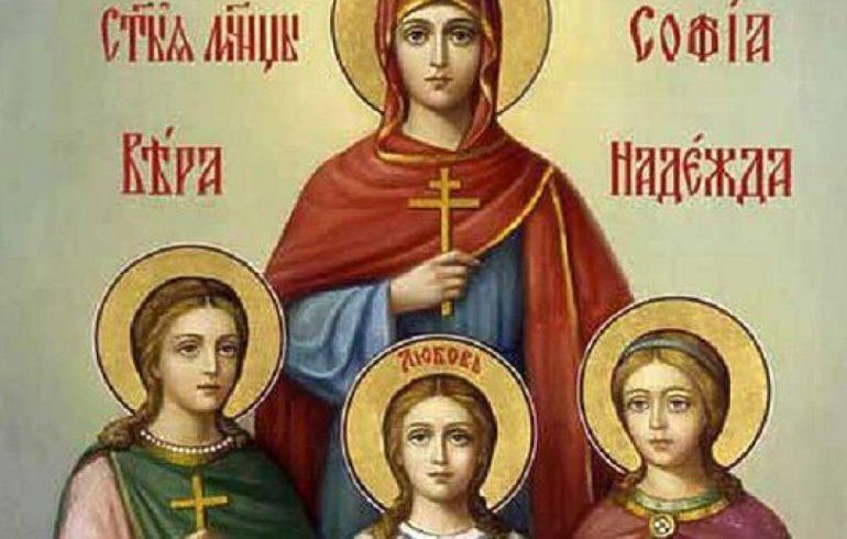 святые мученицы Вера Надежда Любовь Софья