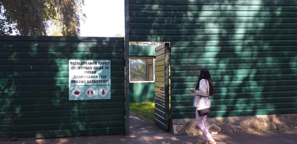вход в Днепровско-Тетеревский заповедник