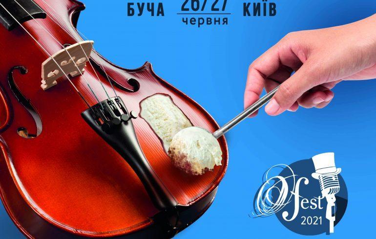 Музичний фестиваль «О-FEST-2021»