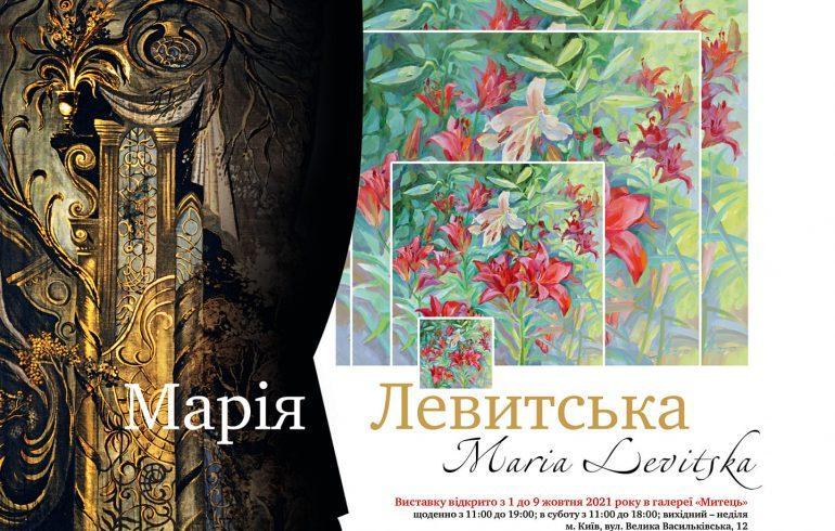 Марія Левитська запрошує на свою персональну виставку в галереї «Митець».
