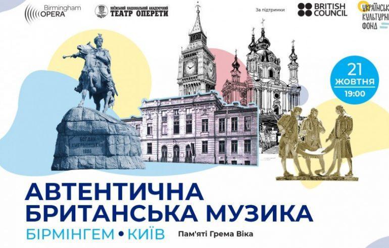 безкоштовний концерт «Автентична британська музика. Бірмінгем-Київ»