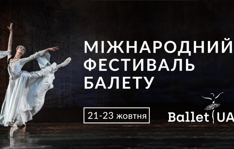 октябрь в Национальной опере Украины